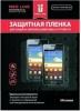 Защитная пленка для Samsung Galaxy S6 SM-G920F Red Line матовая