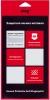 Защитная плёнка для Samsung Galaxy S6 Edge+ SM-G928F матовая задняя Ainy