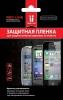 Защитная пленка для Samsung Galaxy S5 SM-G900F Red Line глянцевая