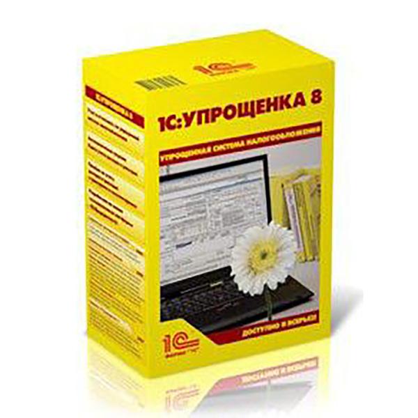 Программное обеспечение 1С ПО Упрощенка 8 4601546048264