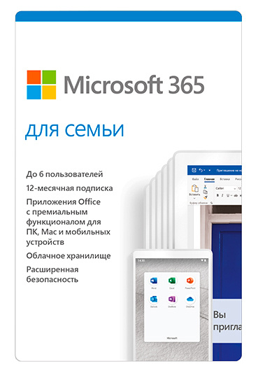 Программное обеспечение Microsoft ПО 365 Family Russian Sub 1Y Russia Only Medialess P6 (6GQ-01213)