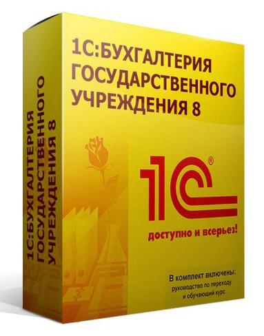 Программное обеспечение 1С ПО Бухгалтерия государственного учреждения 8 Базовая версия (4601546095183)