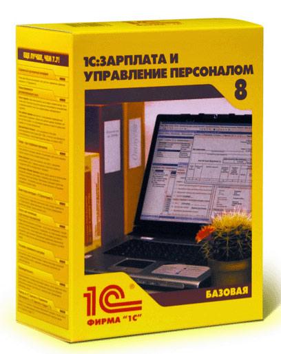 Программное обеспечение 1С ПО Зарплата и Управление Персоналом 8 Базовая версия 4601546044433