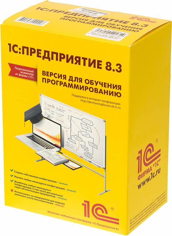 Программное обеспечение 1С ПО Предприятие 8.3 Версия для обучения программированию 4601546109996