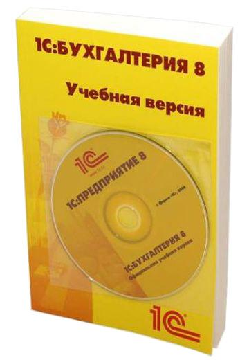 Программное обеспечение 1С ПО Бухгалтерия 8 Учебная версия Издание 8 4601546113115
