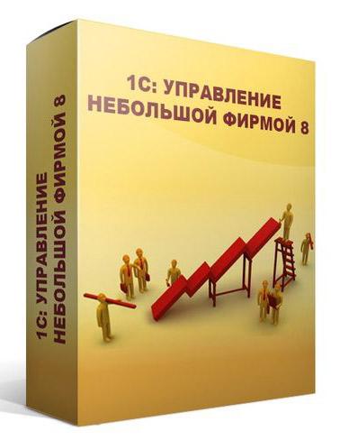 Программное обеспечение 1С ПО Управление нашей фирмой 8 Базовая версия (4601546104014)